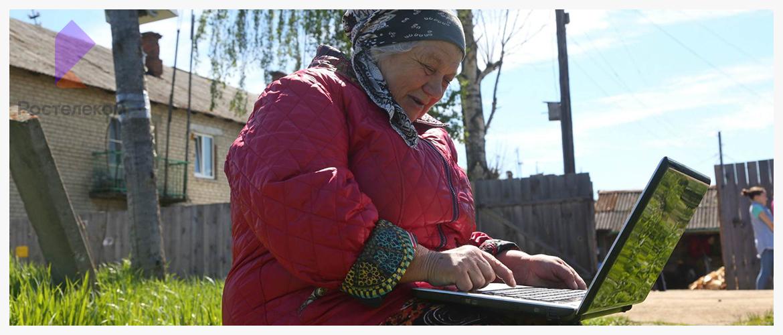 ростелеком подключение интернета в деревне